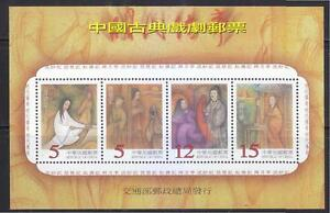 REP. OF CHINA TAIWAN 1999 CHINESE CLASSICAL OPERA (LEGEND OF MING DYNASTY) SHEET
