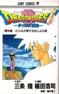 Dragon Quest Daibouken All  Volumes Manga Freeship