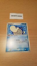 Japanese - Poliwhirl - 022/106 - Pokemon Card - Golden Sky, Silver Sea