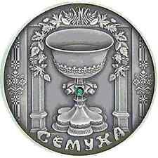 Belarus / Weißrussland - 20 Rubles Syomukha