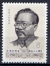 China PRC J100 Scott #1911 1984 Ren Bishi Single Set