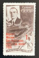 Russia Stamps. C68. 1935. F-VF. MH. OG w/ Thins. Selling Collection.