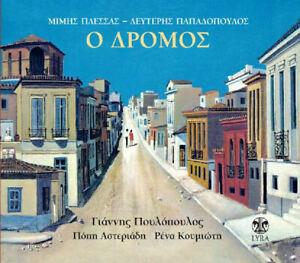 Poulopoulos Giannis - O dromos ΠΟΥΛΟΠΟΥΛΟΣ ΓΙΝΝΗΣ Ο ΔΡΟΜΟΣ CD/NEW