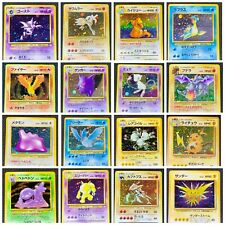 *CHOOSE CARD* POKEMON JAPANESE FOSSIL SET - HOLO RARE CARDS - DRAGONITE MEW