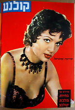 1959 Photo SARITA MONTIEL Israel MAGAZINE COVER Film MOVIE Hebrew CINEMA Jewish