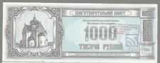 Belarus 1000 Saving Church Coupon 1994 (UNC) 全新 白俄罗斯地方钞票1994年 1000卢别里