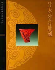 Bamboo, Wood, horn carving (The Complete Collection of the Treasures of the - sh