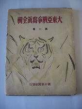 DAITOUA SENSOU SASHIN ZENSHUU ONE GREATER ASIA WAR PHOTOBOOK VOL.1