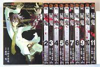 Shiki Corpse Deamon vol.1-11 Full Lot Complete Set Manga Comic Japanese Edition