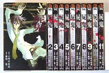 Shiki Corpse Deamon vol.1-11 Full Lot Complete Set Manga Comic Japanese Edition