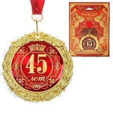 Medaille in einer Wunschkarte Geschenk Souvenir auf russisch 45 Лет 45 Jahre