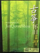 99 GuZheng Chinese zither Old Popular Song Collections