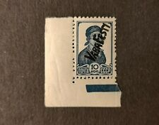 Germany occupation of Estonia(Moisaküla) VABA EESTI opt--MNH** --$330 --(SIGNED)