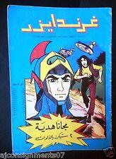 Grendizer UFO غرندايزر Arabic Comics Lebanese Original Color Magazine #26