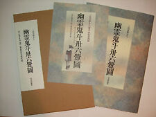 HORIYOSHI III BOOK  36 GHOST TATTOO BOOK IREZUMI JAPAN 2007 irezumi