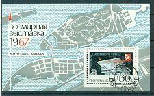 Russie - USSR 1967 - Michel feuillet n. 45 - Exposition internationale de Montré