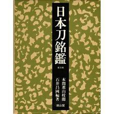Japanese Sword Katana Perfect Collection Book