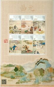 China Stamp 2014-29 Poetry of Yuan Dynasty  Yuan Qu 元曲 M/S MNH