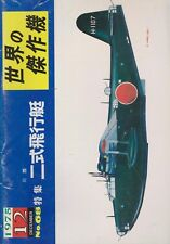 Famous Airplanes No. 68 Kawanishi Type 2 Flyingboat H8K (1975)