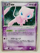 Pokemon Japanese Mew ex 041/086 1st Edition Holo