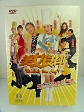 The Lady Iron Chef (Hong Kong Comedy Movie) Hacken Lee, Charmaine Sheh