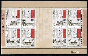 China Stamp 2009-27 Ancient Academies (2) 古代书院(二)  Mini Sheet MNH