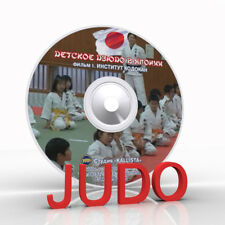 Children's judo lessons in Japan.Kodokan. (Disc only).