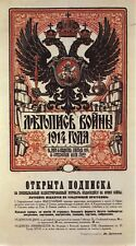 Russian World War 1 Poster Russian Eagle Coat of Arms 12x6 Inches Reprint