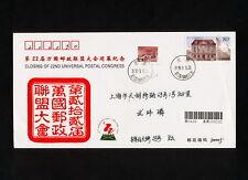 (SBAK 306) China 1999 UPU USED 22nd Congress World Philatelic cover