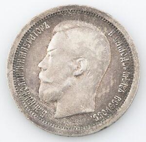 1896 50 Kopeks Russia silver coin VF+ RUSSIAN EMPIRE * on rim 245,000 minted
