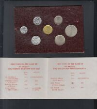 Nepal Coins Set First Coins in the Name of King Birendra Bir Bikram Shah Deva