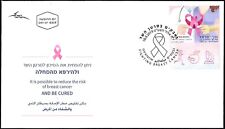 ISRAEL 2019 - FIGHTING BREAST CANCER - MEDICINE - A STAMP WITH A TAB - FDC