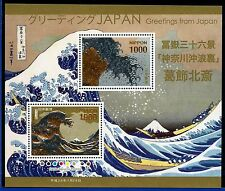 Japan 2016 Greetings from Japan Gemälde Gold 24k Blocks Folder Limited Edition
