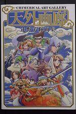 JAPAN Tengai Makyou: Tengai Garo Tsujino Yoshiteru Art Book