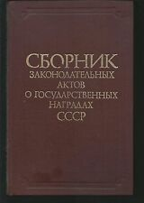 Soviet book USSR Russian medals orders legislative acts state awards catalogue