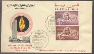 1958 UAR Palestine Issue Human Rights Overprinted Stamps FDC - See Text