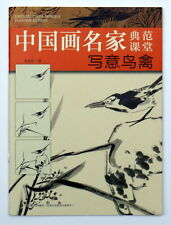 Chinese painting book how to paint birds by xieyi (free hand style) brush art