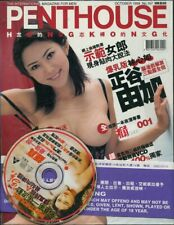 Penthouse Hong Kong magazine Asian Chinese October 1999  #167 VCD STILL SEALED