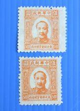1949 China Liberation Area Stamps $5 mao error UNUSE
