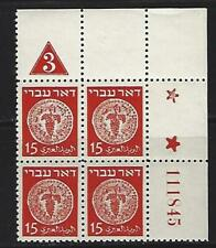 Israel 1948 Doar Ivri First Coins 15m Plate Block - Double Star Error