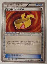 Muscle BANDE ちからのハチマキ 057/060 japonais Pokémon XY1 buy2get1free