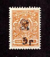 Armenia stamp #168, MHOG, VVF