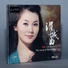 Tong Li 童麗 The Song of WeiCheng 渭城曲 DSD CD 妙音唱片 Female Vocal 首首動聽 聲線純美 歌藝動人