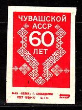 USSR 1979 Matchbox Label  # -. 60 years of Chuvash Autonomous Soviet S.R.