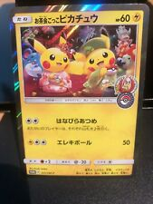 Pikachu Tea Party Pokemon Center Kyoto promo Holo card 325/SM-P Japanese NM