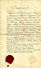 1852 CERTIFICATE  ORIGINAL RUSSIAN IMPERIAL ARMY GENERALRUSSIAANTIQUE MILITARY