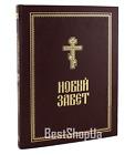 НОВЫЙ ЗАВЕТ БОЛЬШОЙ ФОРМАТ БИБЛИЯ Russian BIBLE New Testament 240х320mm