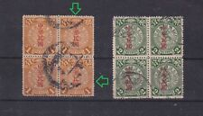 1912 a final character of the opt in chinese,large,block of four,used,   k1915
