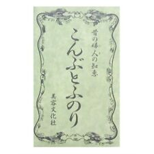 Natural Japanese KOMBU To FUNORI Seaweed Hair Treatment Made in JAPAN