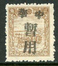 China 1946 Manchukuo Local Overprint Mint J93 ⭐⭐⭐⭐⭐
